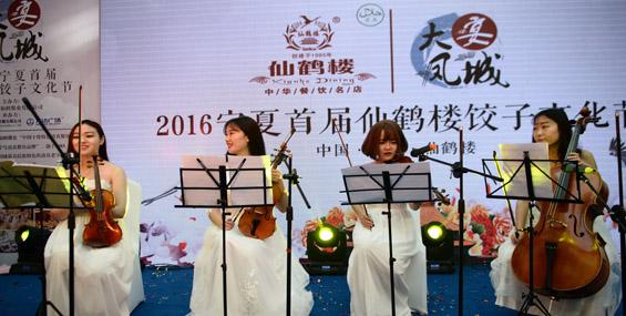 2016宁夏首届仙鹤楼饺子文化节