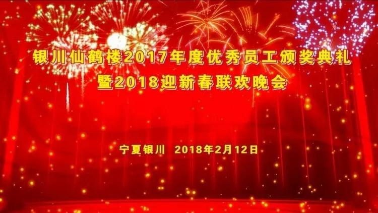 【银川仙鹤楼】豪情满怀迎新春,2018仙鹤人更加奋勇前行!
